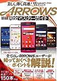 ARROWS完全マスターガイド—美しく、薄く、高速!和製Androidケータイの「本気」がここに!!! (英和MOOK らくらく講座 115)