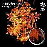 お前しかいねぇ 遊turing RED RICE(from湘南乃風)(初回生産限定盤A)(DVD付)