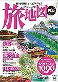 旅地図 日本 (旅行 ガイドブック)