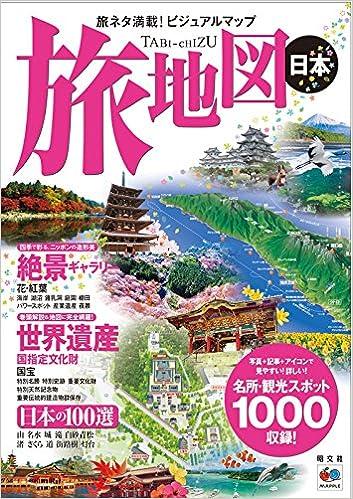 旅地図 日本 (観光 旅行 ガイドブック)の画像