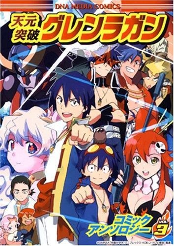 天元突破グレンラガン コミックアンソロジー VOL.3 (IDコミックス DNAメディアコミックス)