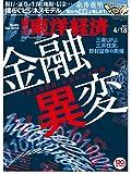 週刊東洋経済 2015年4/18号 [雑誌]