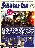 Scooter fan (スクーターファン) 2008年 10月号 [雑誌]