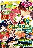 B's-LOG3月号増刊 コミックビーズログ キュン! Vol.15[雑誌]