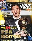 WORLD SOCCER KING (ワールドサッカーキング) 2013年 2/7号 [雑誌]