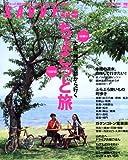 ちょこっと旅 vol.3 (えるまがMOOK)