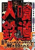 人喰鉄道 / 戸川幸夫 のシリーズ情報を見る
