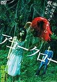 アコークロー [DVD]