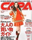 CAPA (キャパ) 2011年 12月号 [雑誌]
