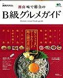湘南 味で勝負のB級グルメガイ (エイムック 1763 別冊湘南スタイルmagazine)