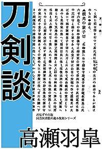 刀剣談 高瀬羽皐 [Kindle版]