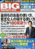 BIG tomorrow (ビッグ・トゥモロウ) 2013年 04月号 [雑誌]