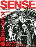 SENSE (センス) 2014年 03月号 [雑誌]