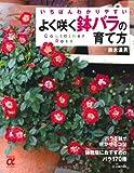 よく咲く鉢バラの育て方―いちばんわかりやすい (主婦の友αブックス)