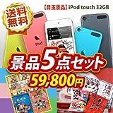 【目玉:第5世代 iPod touch 32GB】《特大A3パネル》 5点セット