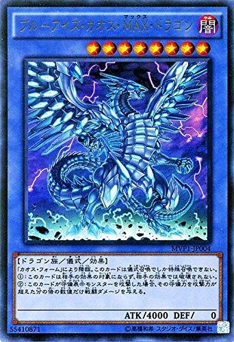 遊戯王 ブルーアイズ・カオス・MAX・ドラゴン(KCウルトラレア) / ザ・ダーク・サイド・オブ・ディメンジョンズ ムービーパック(MVP1) / YuGiOh!MVP1-JP001/KC-Ultra