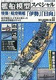 艦船模型スペシャル 2014年 09月号 [雑誌]