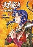 天威無法 武蔵坊弁慶(3) (ヒーローズコミックス)