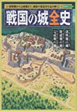 戦国の城全史 (歴史群像シリーズ特別編集)