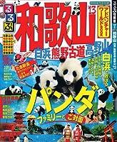 るるぶ和歌山 白浜 熊野古道 高野山'13 (国内シリーズ)