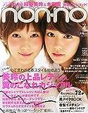 non・no(ノンノ) 2015年 04 月号 [雑誌]