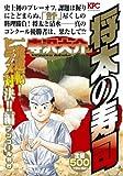 将太の寿司 一発逆転! ヒラメ対決!!編 アンコール刊行 (プラチナコミックス)
