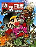 墜落日誌 ネットゲーム編 (ビームコミックス)