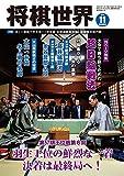 将棋世界 2016年11月号