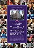 ニューヨーク・バーグドルフ 魔法のデパート(通常版) [DVD]