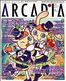 アルカディア 2012年2月号[雑誌]