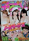 週刊少年チャンピオン 2012年9月27日号 No.42