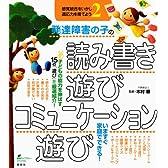 発達障害の子の読み書き遊び・コミュニケーション遊び 感覚統合をいかし、適応力を育てよう2 (健康ライブラリー)