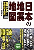 日本の地震地図:南海トラフ・首都直下地震対応版