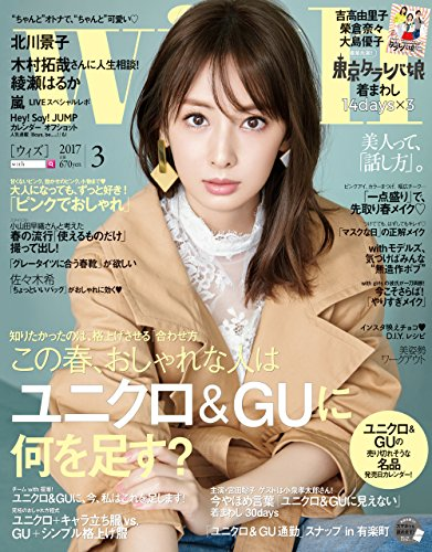 with 2017年3月号 大きい表紙画像
