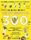 SAVVY (サビィ) 2015年 01月号 [雑誌]