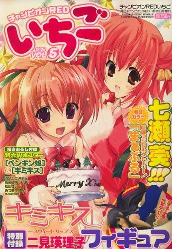 チャンピオン RED (レッド) いちご 2008年 01月号 [雑誌]