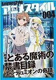 アニメスタイル004