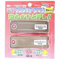 WAKI(和気産業)PBワンタッチシマリWAKI   GB ダイ 3マイイリ 4704500