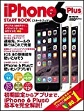 iPhone 6 Plus �X�^�[�g�u�b�N (SB MOOK)