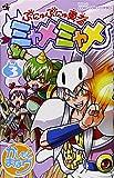 ぷにゅぷにゅ勇者 ミャメミャメ 3 (てんとう虫コロコロコミックス)