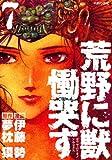 荒野に獣 慟哭す(7) (マガジンZコミックス)
