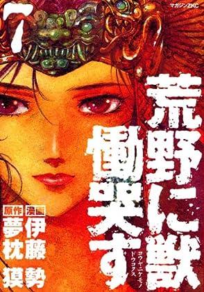 荒野に獣慟哭す 7 (7) (マガジンZコミックス)