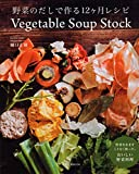 野菜のだしで作る12ケ月レシピ―野菜をあますことなく使った、おいしい野菜料理 (旭屋出版MOOK)