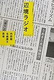 『辺境ラジオ』 内田樹 名越康文