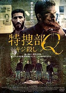 特捜部Q ~キジ殺し~ [DVD]