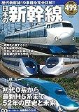 日本の新幹線 (TJMOOK 知恵袋BOOKS)