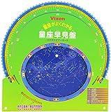 Vixen 天体望遠鏡用アクセサリー ガイダ― 星座早見盤 コスモナビゲーター2 88885-6