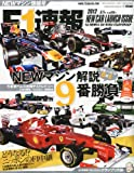 F1 (エフワン) 速報 2012年 3/1号 [雑誌]