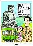 鎌倉ものがたり読本 (アクションコミックス)