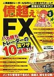 億超えFX バカ勝ちトレーダーの裏ワザ10連発!!! (扶桑社ムック)